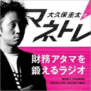大久保圭太の「財務アタマを鍛えるラジオ〜マネトレ〜」